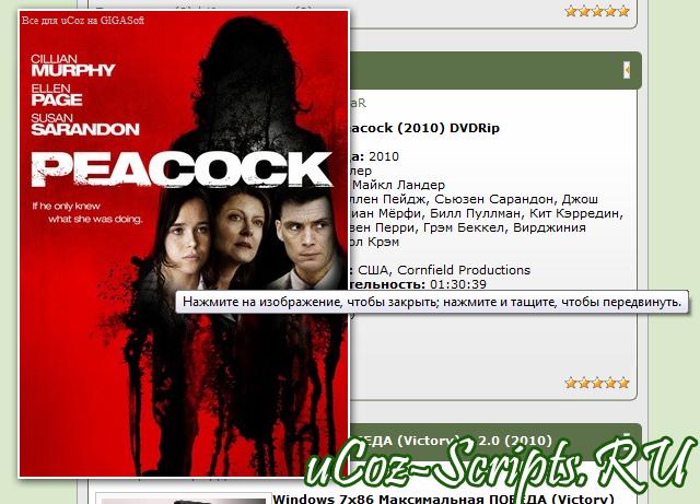 Скриптпадающие листья скрипты для ucoz каталог файлов